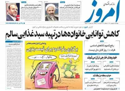 روزنامه امروز - چهارشنبه, ۱۷ شهریور ۱۴۰۰