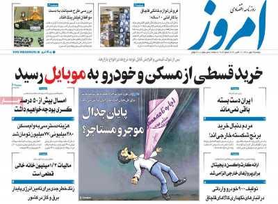 روزنامه امروز - دوشنبه, ۱۹ مهر ۱۴۰۰