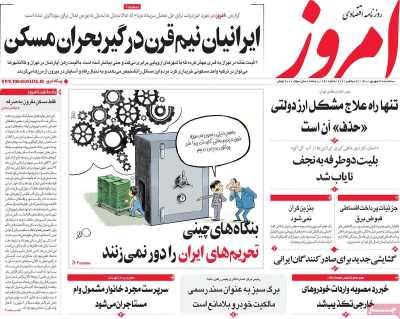 روزنامه امروز - سه شنبه, ۳۰ شهریور ۱۴۰۰