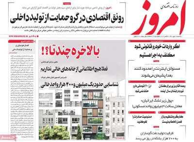 روزنامه امروز - یکشنبه, ۱۱ مهر ۱۴۰۰