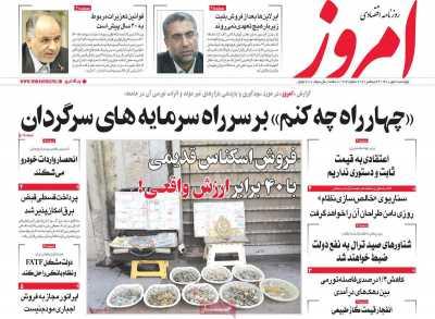 روزنامه امروز - چهارشنبه, ۰۷ مهر ۱۴۰۰