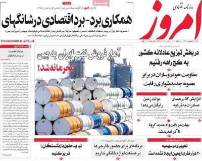 روزنامه امروز - شنبه, ۲۰ شهریور ۱۴۰۰