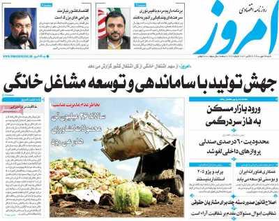 روزنامه امروز - شنبه, ۲۴ مهر ۱۴۰۰