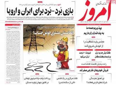 روزنامه امروز - شنبه, ۱۷ مهر ۱۴۰۰