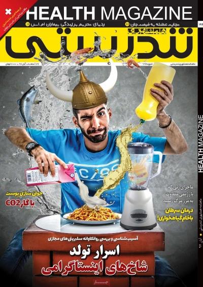 مجله همشهری تندرستی - دوشنبه, ۲۱ آبان ۱۳۹۷