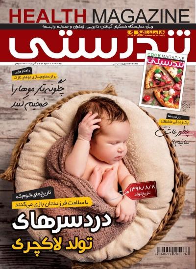 مجله همشهری تندرستی - شنبه, ۲۵ آبان ۱۳۹۸