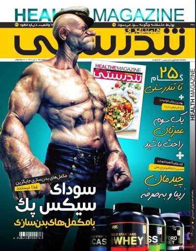 مجله همشهری تندرستی - یکشنبه, ۲۷ تیر ۱۴۰۰
