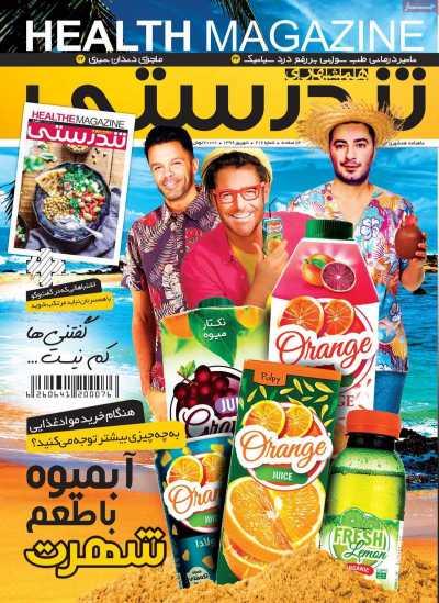 مجله همشهری تندرستی - شنبه, ۱۵ شهریور ۱۳۹۹