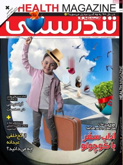 مجله همشهری تندرستی - یکشنبه, ۲۶ اسفند ۱۳۹۷