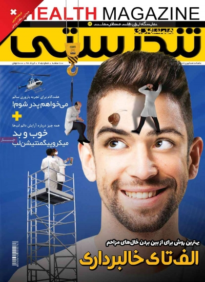 مجله همشهری تندرستی - یکشنبه, ۲۶ خرداد ۱۳۹۸