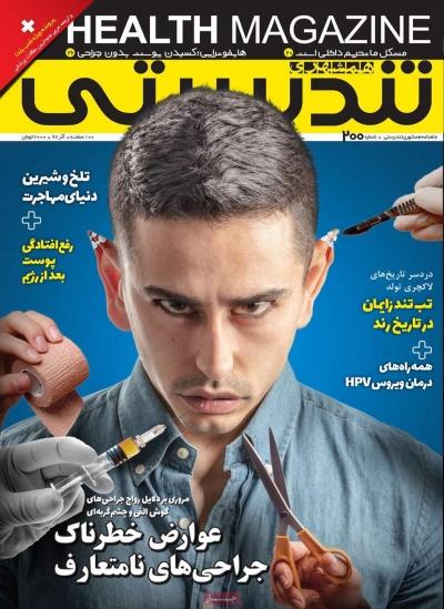 مجله همشهری تندرستی - یکشنبه, ۲۵ آذر ۱۳۹۷