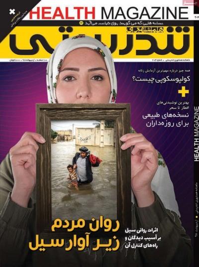مجله همشهری تندرستی - دوشنبه, ۰۹ اردیبهشت ۱۳۹۸