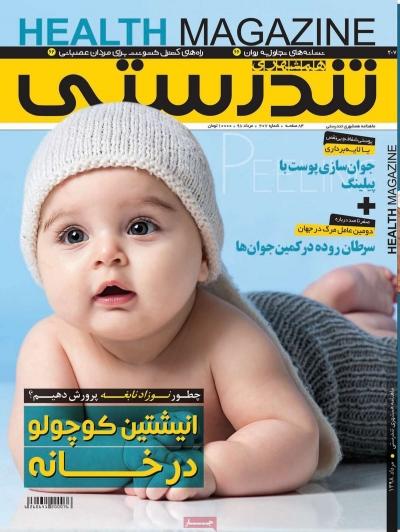 مجله همشهری تندرستی - شنبه, ۱۹ مرداد ۱۳۹۸