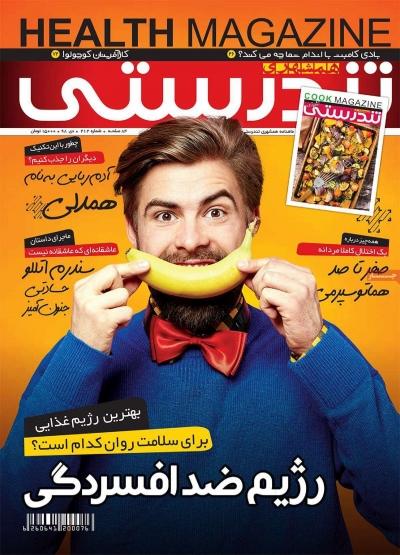 مجله همشهری تندرستی - یکشنبه, ۲۲ دی ۱۳۹۸