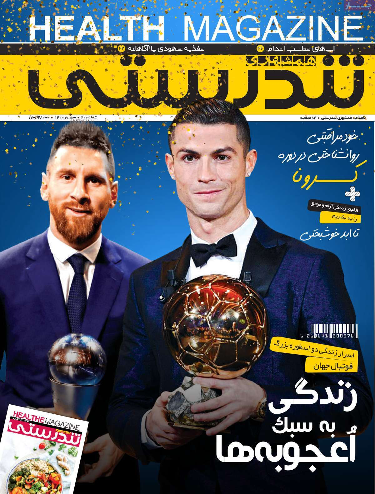 صفحه نخست مجله همشهری تندرستی - پنجشنبه, ۲۵ شهریور ۱۴۰۰