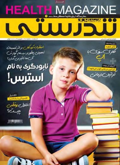 مجله همشهری تندرستی - شنبه, ۱۶ شهریور ۱۳۹۸