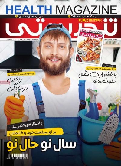 مجله همشهری تندرستی - شنبه, ۱۷ اسفند ۱۳۹۸