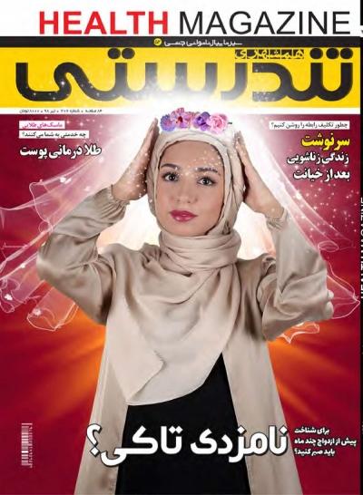 مجله همشهری تندرستی - سه شنبه, ۱۸ تیر ۱۳۹۸