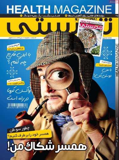 مجله همشهری تندرستی - چهارشنبه, ۱۱ تیر ۱۳۹۹
