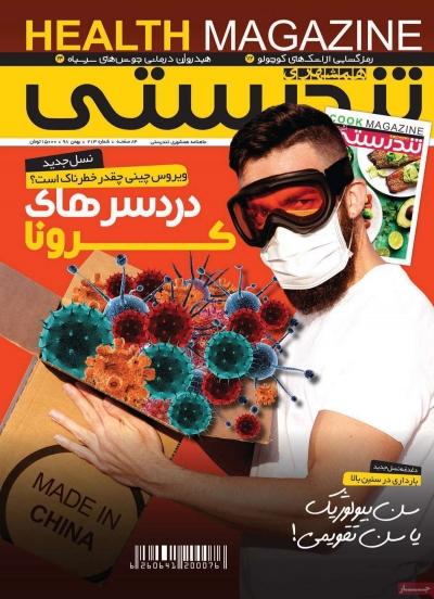 مجله همشهری تندرستی - چهارشنبه, ۲۳ بهمن ۱۳۹۸