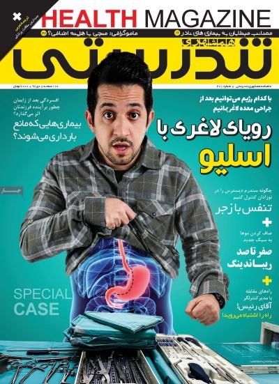 مجله همشهری تندرستی - یکشنبه, ۲۳ دی ۱۳۹۷