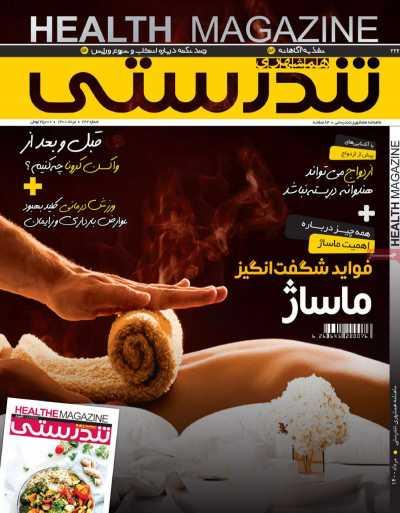 مجله همشهری تندرستی - پنجشنبه, ۲۱ مرداد ۱۴۰۰