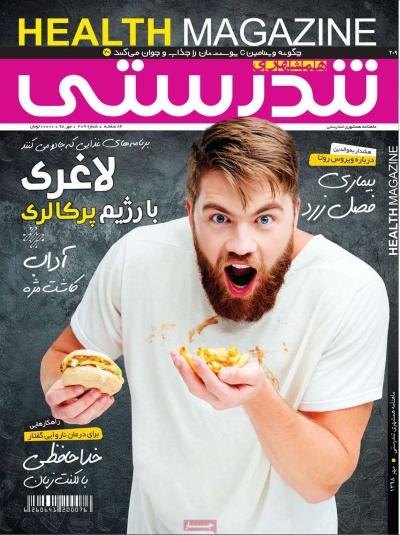 مجله همشهری تندرستی - یکشنبه, ۱۴ مهر ۱۳۹۸