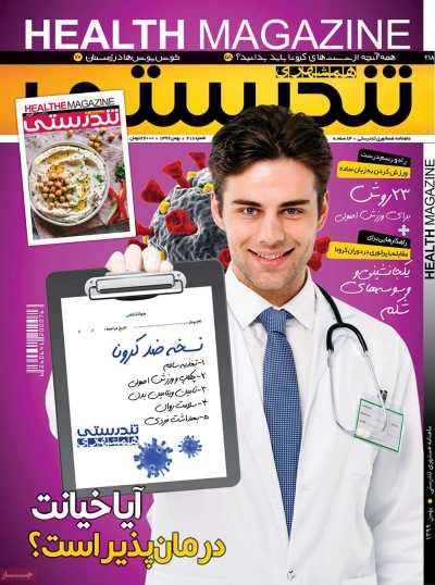 مجله همشهری تندرستی - دوشنبه, ۰۶ بهمن ۱۳۹۹