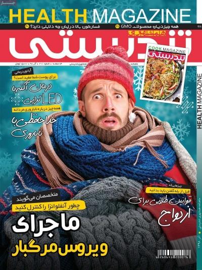 مجله همشهری تندرستی - پنجشنبه, ۲۱ آذر ۱۳۹۸