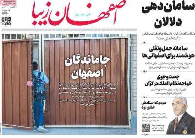 روزنامه اصفهان زیبا - پنجشنبه, ۲۵ شهریور ۱۴۰۰