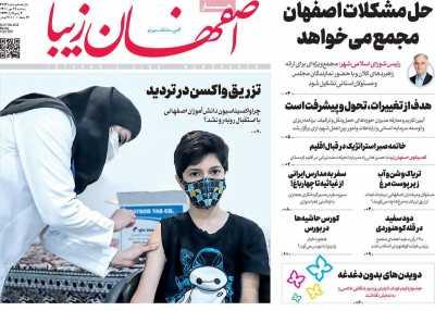 روزنامه اصفهان زیبا - دوشنبه, ۱۹ مهر ۱۴۰۰