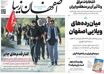 روزنامه اصفهان زیبا - یکشنبه, ۰۴ مهر ۱۴۰۰