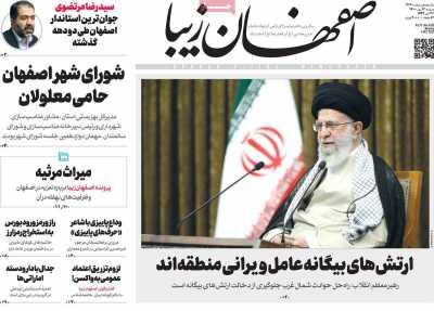 روزنامه اصفهان زیبا - دوشنبه, ۱۲ مهر ۱۴۰۰