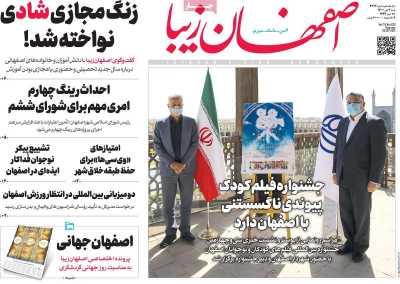روزنامه اصفهان زیبا - شنبه, ۰۳ مهر ۱۴۰۰