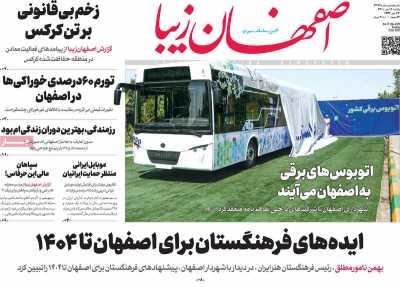 روزنامه اصفهان زیبا - یکشنبه, ۱۱ مهر ۱۴۰۰