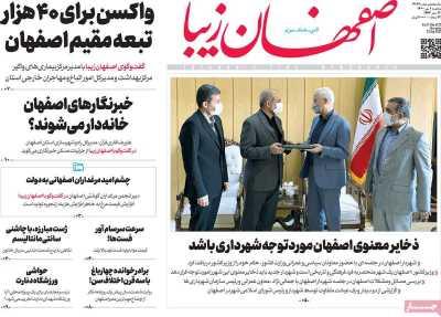 روزنامه اصفهان زیبا - پنجشنبه, ۰۱ مهر ۱۴۰۰