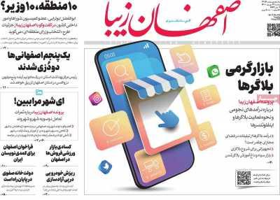 روزنامه اصفهان زیبا - سه شنبه, ۲۳ شهریور ۱۴۰۰