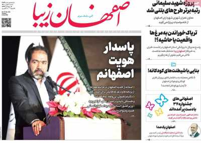 روزنامه اصفهان زیبا - سه شنبه, ۲۰ مهر ۱۴۰۰