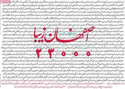 روزنامه اصفهان زیبا - چهارشنبه, ۳۱ شهریور ۱۴۰۰