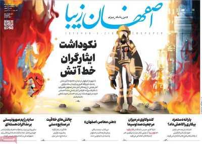 روزنامه اصفهان زیبا - پنجشنبه, ۰۸ مهر ۱۴۰۰