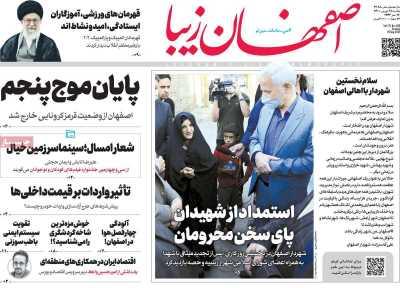 روزنامه اصفهان زیبا - یکشنبه, ۲۸ شهریور ۱۴۰۰