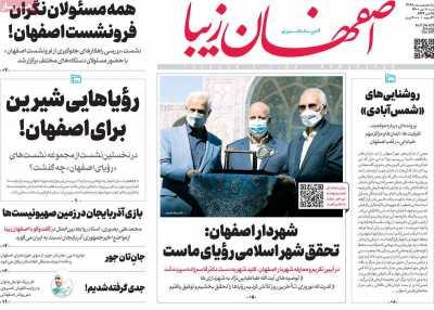 روزنامه اصفهان زیبا - شنبه, ۱۰ مهر ۱۴۰۰