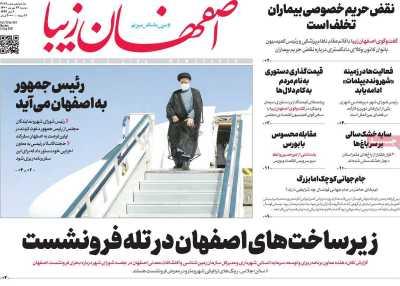 روزنامه اصفهان زیبا - دوشنبه, ۲۲ شهریور ۱۴۰۰