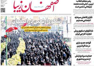 روزنامه اصفهان زیبا - سه شنبه, ۰۶ مهر ۱۴۰۰