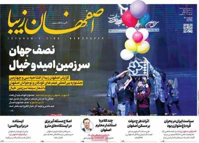 روزنامه اصفهان زیبا - شنبه, ۱۷ مهر ۱۴۰۰