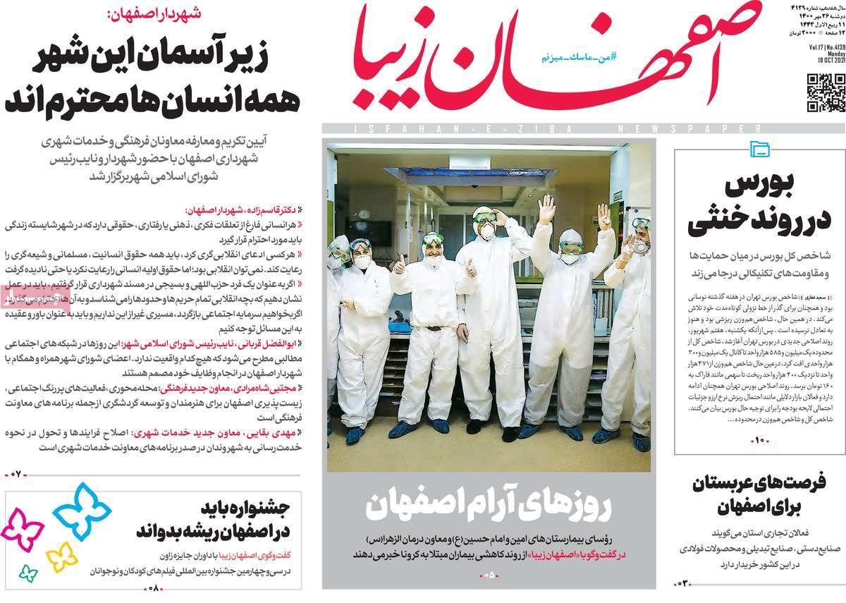 صفحه نخست روزنامه اصفهان زیبا - دوشنبه, ۲۶ مهر ۱۴۰۰