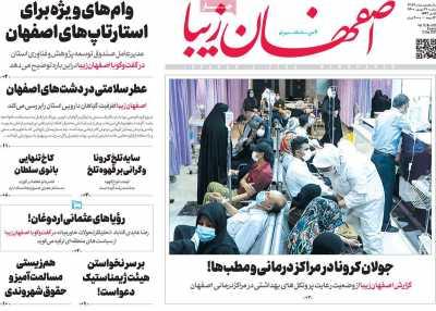 روزنامه اصفهان زیبا - یکشنبه, ۲۱ شهریور ۱۴۰۰