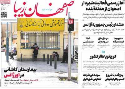 روزنامه اصفهان زیبا - پنجشنبه, ۱۸ شهریور ۱۴۰۰