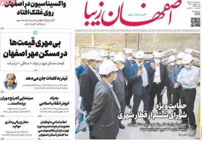 روزنامه اصفهان زیبا - شنبه, ۲۰ شهریور ۱۴۰۰