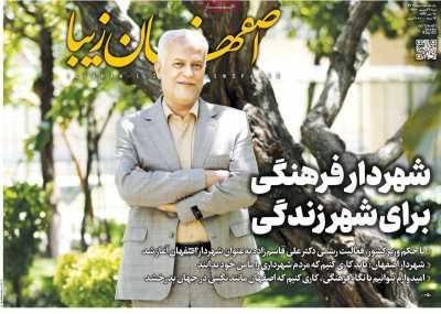 روزنامه اصفهان زیبا - شنبه, ۲۷ شهریور ۱۴۰۰